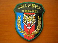 07's series China PLA Army Red Star Special Forces Brigade Tiger Patch