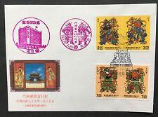 Taiwan 1990 Yu Lu.  Sc#2708-9,2710-11 (Strip of 2 set)FDC.  MNH