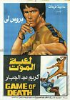 Game of Death Bruce Lee original R1983 Egyptian poster NM