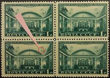 RUSSIA SOWJETUNION 1950 1488 1486 PLATE ERROR dot in Ornament Moskau Metro MNH