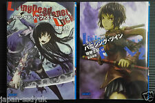 Yoshitoshi ABe Living Dead Fastener Lock 1~2 Set Novel