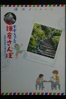 Book Umimachi Diary Suzu-chan no Kamakura Sanpo JAPAN Akimi Yoshida