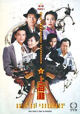 Once Upon a Time in Shanghai 新上海灘 Hong Kong Drama Chinese TVB