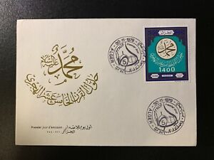 Algeria 1979 - 15th CH Hegira Year Stamp Set (1979) on FDC First Day Cover VF RR