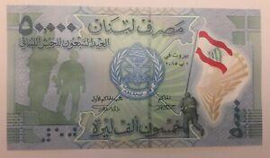 Lebanon 50000 Livres 50,000 Pounds 2015 Polymer P-98 Commemorative UNC