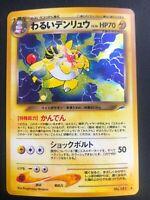 JAPANESE POKEMON CARD WIZARD NEO DESTINY - DARK AMPHAROS No.181 HOLO - NM