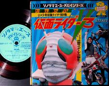 "OST KAMEN RIDER V3 Sonorama 7"" flexi masked hero Shunsuke Kikuchi Ichiro Mizuki"