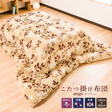 Fluffy Kotatsu futon 190x240 cm hand washable (for105×75 or 120×80cm Table)