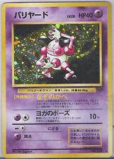 POKEMON JAPANESE JUNGLE MR MIME HOLO FOIL #122 RARE