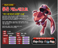 Pokemon Japanese Event | Shiny Genesect |