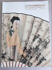 FAN collection of Takahashi Kouhou / Tokyo Chuo Auction (Hong Kong) Asian Art