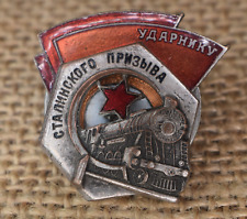 "RUSSIAN RUSSIA SOVIET USSR CCCP ORDER MEDAL BADGE PIN ""Stalin Shockworker"" Rare"