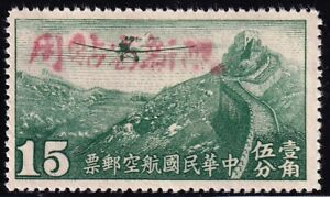 "CHINA STAMP AIR MAIL ""SINKIANG "" OVPT  #C5 15C 1942   MNH/OG"