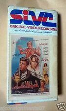 فيلم لعبة الأشرار, صلاح ذو الفقار PAL Arabic Lebanese Vintage VHS Tape Film