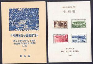 Japan 545a Souvenir Sheet & Folder - 1951 Towada National Park - MNH