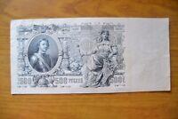 BANCONOTA RUSSIA 500 RUBLI 1912 numismatica SUBALPINA
