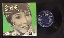 "EMI唱片 張露 春的愛 Pathe TAE-160 Hong Kong singer Chang Lu Chinese 7"" 45rpm record"