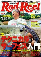 ROD & REEL (Rod and Lille) August 2017 issue [Magazine]
