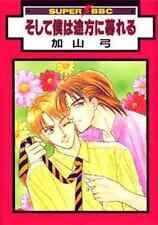 Soshite Boku wa Tohou ni Kureru #1 YAOI BL Manga / KAYAMA Yumi