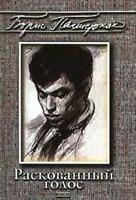 Борис Пастернак: Раскованный голос / Pasternak  poetry BOOK IN RUSSIAN