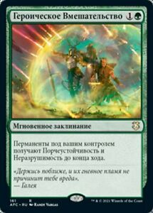 Russian Heroic Intervention MTG NM Commander AFC