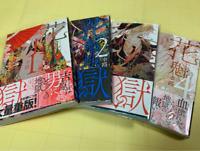Manga Oiran Jigoku VOL.1-4 Comics Complete Set Japan Comic Book