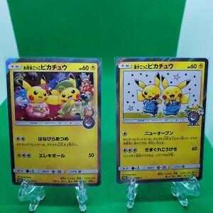 Pikachu Promo Set Japanese #5