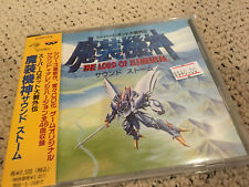 THE LORD OF ELEMENTAL MECH MECHA GUNDAM JAPAN SCORE OST CD ANIME GAME SOUNDTRACK