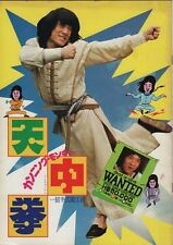 HALF A LOAF OF KUNG FU (一招半式闖江湖) Japanese Souvenir Program 1983, Jacky Chan