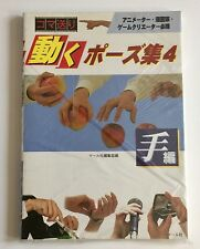 How to Draw Anime Manga HANDS Pose Art Reference Book Collection 4 Japan