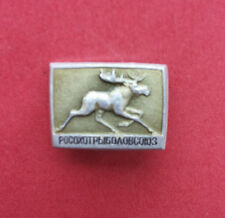 R* USSR RUSSIAN HUNTING FISHING UNION BADGE PIN ELK VF DETAILS