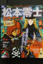 JAPAN Leiji Matsumoto Animation World (Book) Galaxy Express 999,Captain Harlock