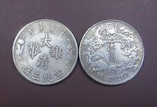 """One piece of Chinese """"Qing"""" dynasty """" Da Qing Yin Bi"""" coin"""