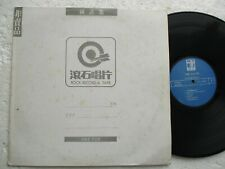 THE POLICE - Synchronicity - Super rare TAIWAN company PROMO/ SAMPLE LP