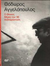 THEO ANGELOPOULOS  COLLECTION 3 DVD - Thiasos - Anaparastasi - Meres 36