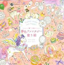 Colors Make You Happy Dream Fantasy Coloring Book - Japanese Coloring Book