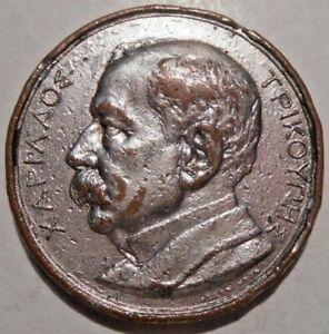 Greece , Greek , Griechenland Medal - Harilaos Trikoupis ΕΝ ΚΑΝΝΑΙΣ 30/3/1896.!!