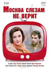 Moscow Does Not Believe in Tears/Москва слезам не верит (DVD, 1979)