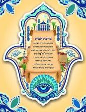 Jewish Home Blessing Hamsa Judaica Prayer Birkat Habayt Fridge Magnet
