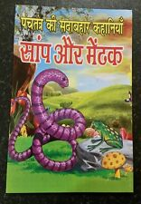 LEARN HINDI Reading Kids Mini Intelligence Story Book The Snake and The Frog