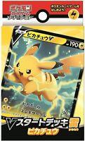 Japanese Pokemon Card V-Start deck starter Pikachu Promo Sword & shield Limited