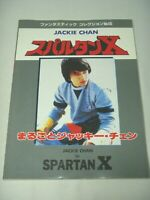 Spartan X Jackie Chan 1984 Fantastic Collection Japan Movie Book