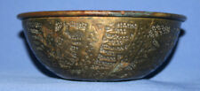 Antique Hand Made Ornate Brass Bowl Cup