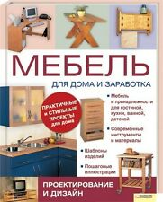 In Russian book The Big Book of Woodwork Projects - Мебель для дома и заработка