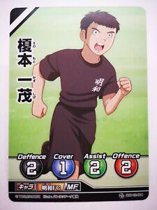 CAPTAIN TSUBASA Takara Tomy carte card carddass CTD-02-004