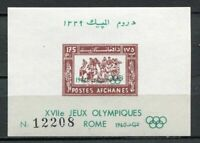 29739) Afghanistan 1960 MNH New Olympic Games