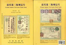 BOOK:chinese Imperial Third-Issue Postal Cards