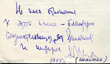 Alfred Schnittke Signed BOOK Autograph Signature music Soviet composer Rare
