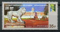 Russia 2019 MNH Arkhangelskoye Palace Museum Estate 1v Set Architecture Stamps