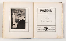 1915 Imperial Russian Antique Book Album РОДЕН Auguste Rodin Illustrated